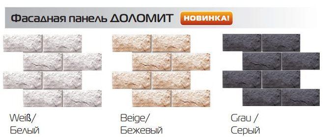 Фасадные панели серии доломит хольцпласт.