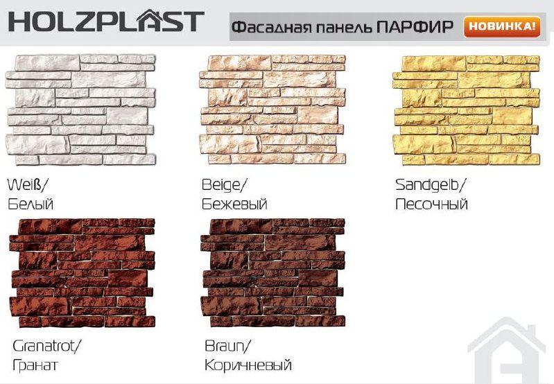 Фасадные панели серии Парфир.
