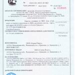 Фото сертификата соответствия сайдинга Альта Прфиль