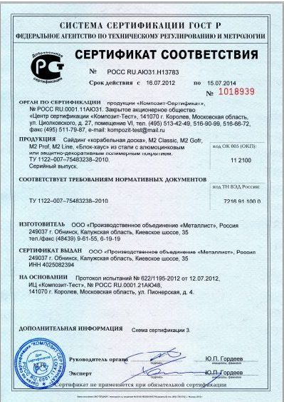 Сертификат соответствия на металлический сайдинг Гранд Лайн