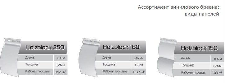 Ассортимент винилового бревна Holzblock