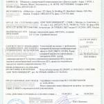 Фото сертификата пожарной безопасности сайдинга Mitten