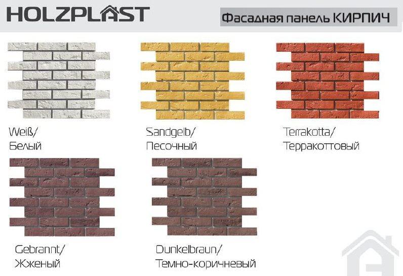 Фасадные панели серии Кирпич.