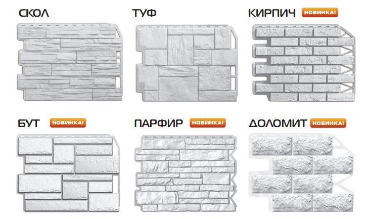 Ассортимент фасадных панелей хольцпласт.