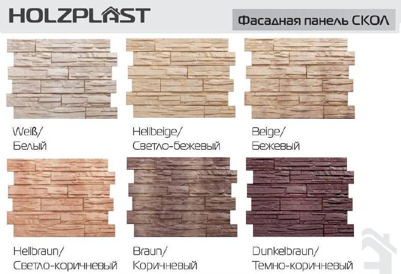 Фасадные панели серии скол.