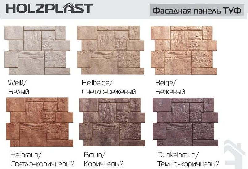 Фасадные панели серии Туф.