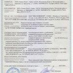 Фото сертификата пожарной безопасности сайдинга Альта Профиль