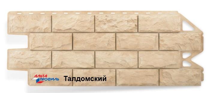 Талдомский
