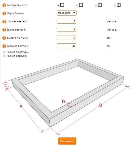 Так выглядит на дисплее вариант онлай-калькулятора
